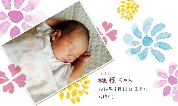桃佳(ももか)ちゃん/2013年8月12日生まれ/3,174g