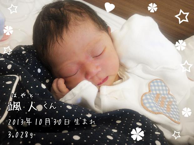 颯人(はやと)くん/2013年10月30日生まれ/3,028g