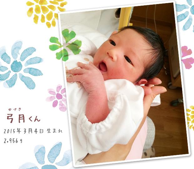 弓月くん 2015年3月4日生まれ