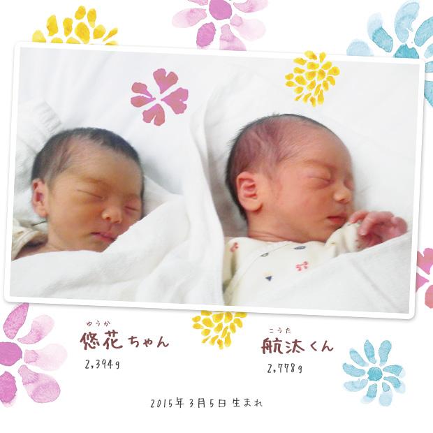 悠花ちゃん、航汰くん 2015年3月5日生まれ