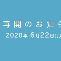 再開のお知らせ (2020.6.22~)