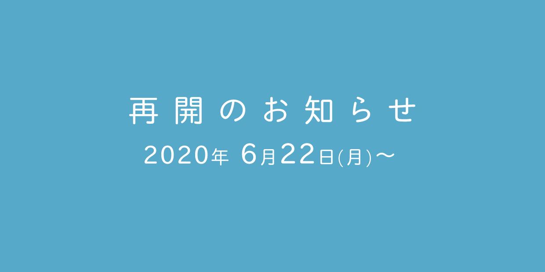 再開のお知らせ 2020年6月22日(月)~