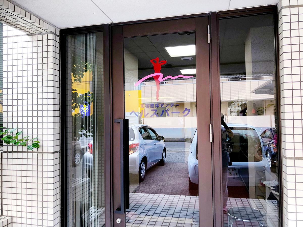 玄関-高松市の女性専用整体ヘルスパーク