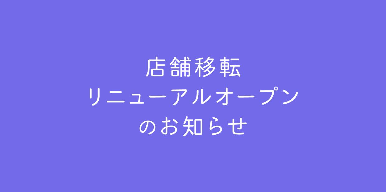 店舗移転・リニューアルオープンのお知らせ
