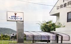 ヘルスパーク高松店