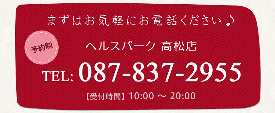 087-837-2955(ヘルスパーク高松店/受付10:00~20:00/予約制)
